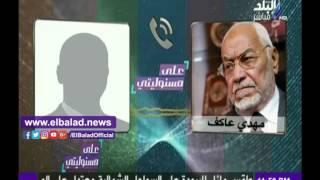 مكالمة مسربة جديدة.. مهدي عاكف: «وجدي غنيم كذاب» .. فيديو