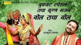 बुधवार स्पेशल राधा कृष्ण भजन : बोल राधा बोल | रामकुमार लक्खा | Most Popular Radha Krishna Bhajan
