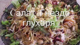 Новогодний салат   Гнездо глухаря