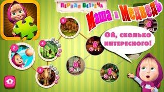 Маша и Медведь - Игры в ПАЗЛЫ Развивающая  Игра Детское видео как Мультик Let's play