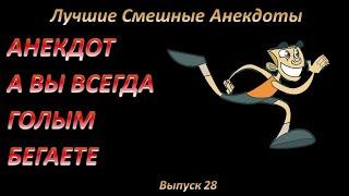 Лучшие смешные анекдоты Выпуск 28