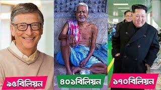 এই লোকটির কাছে বিল গেটসও গরীব 🔴 10 PEOPLE WHO MAKE BILL GATES LOOK POOR | In Bangla | FacTotal