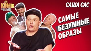 видео Александр