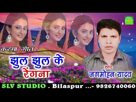 new-chhattisgarhi-song-|-jhhul-jhhul-ke-regana-|-jagmohan-yadav-|-new-cg-song-|-chhattisgarhi-karma