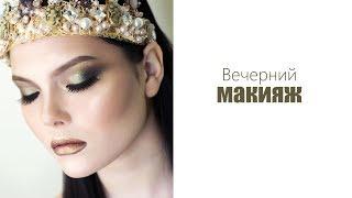 Макияж с тенями от Color Pop/визажист Ирина Гринченко