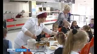 ГТРК Белгород Белгородские школьники будут обедать за безналичный расчет