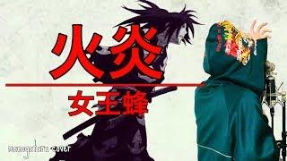 火炎 - 女王蜂 (cover)