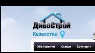 Невероятный строительный ресурс Дивострой(, 2015-07-02T10:05:26.000Z)