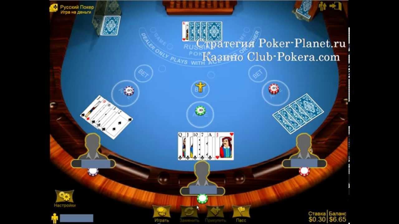Русский покер в казино стратегия готовые интернет казино аренда.продажа