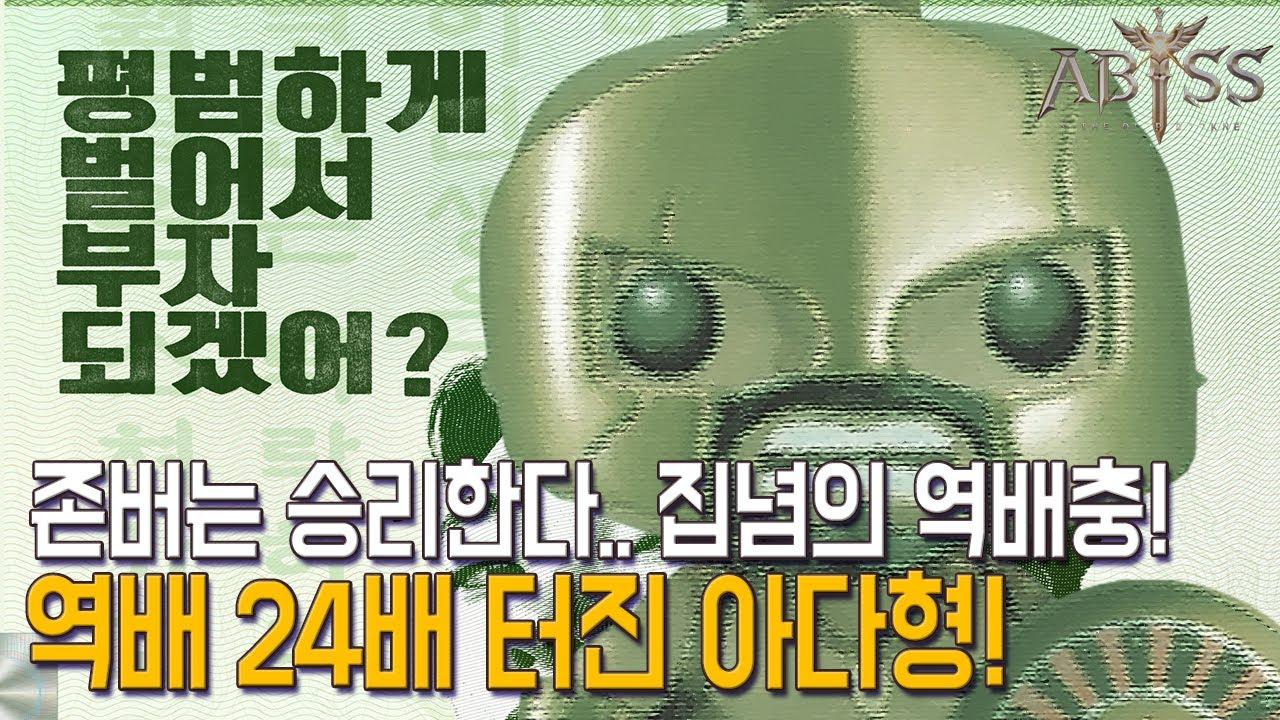 [킹아더] 어비스 경마장  드뎌 터진 역배충 ! (ABYSS)