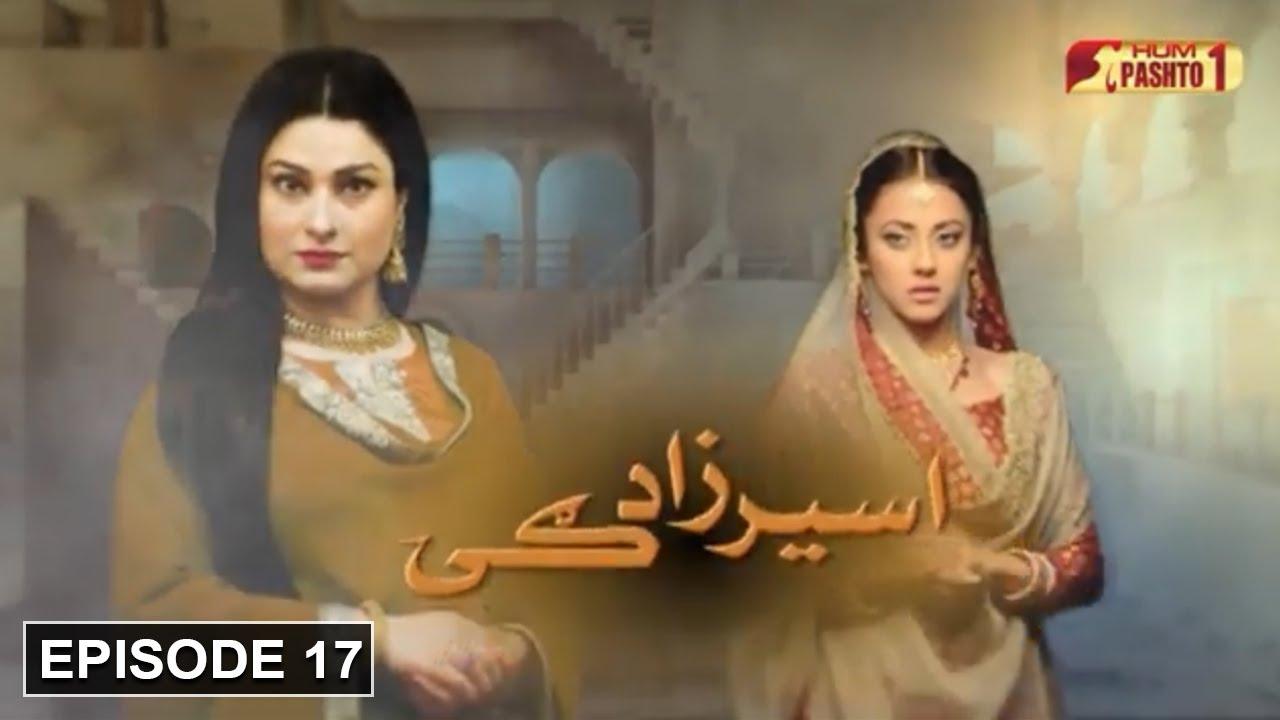 Aseer Zaadgai | Episode 17 | Pashto Drama Serial | HUM Pashto 1