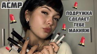 АСМР Подружка сделает тебе макияж Тихий голос шёпот ASMR makeup quiet voice