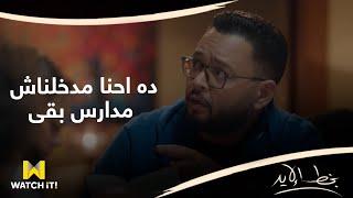 مسلسل بحظ الإيد - رد فعل دكتور يوسف على طلبات المدارس الكتير 😄🤦♂️
