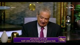 مساء dmc - د. اكرام بدر الدين : إعادة ضم روسيا لقمة السبع لتخفيف التوتر بينها و بين الولايات المتحدة