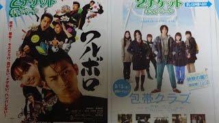 ワルボロ×包帯クラブ 2007 映画チラシ 松田翔太 コーちゃん 新垣結衣 山...