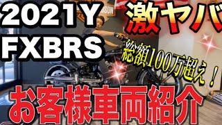 2021Y FXBRS カスタム車両紹介 パーツ100万円以上装備!!