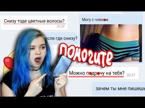 ИЗВРАЩЕНЦЫ из ВК - МОИ ПЕРЕПИСКИ 0_0
