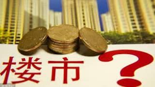 财经冷眼:物价暴涨,房价下跌!各地出现抛房潮,中国30年楼市繁荣到头了!(20190818第32期)