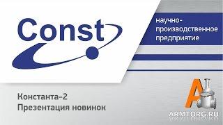 Константа-2. Презентация новинок для ПТА Armtorg.ru в рамках АС форума