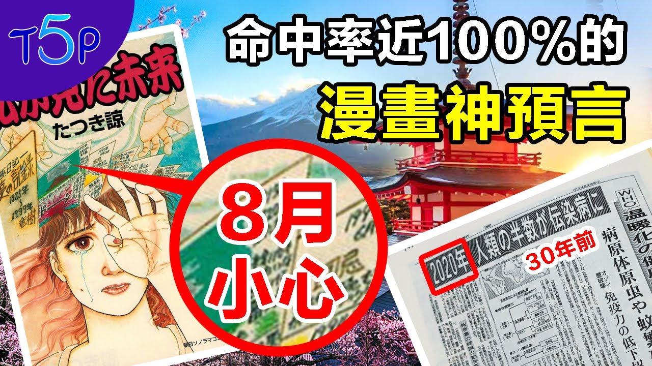 30年前報紙,竟已預言現今疫情! | 日本先知15個預言,13個已應驗!有一個2021年8月發生?