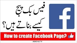 How to Create Facebook Page Hindi/Urdu
