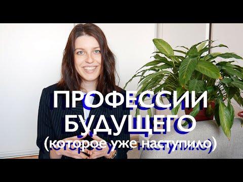 ТОП-50 ПРОФЕССИИ БУДУЩЕГО (которое внезапно наступило)