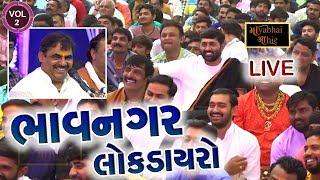 VOl 2 || Bhavnagar Live Program || Mayabhai Ahir || Jigneshdada Shrimad Bhagwat Saptah