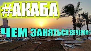 Иордания,😍 Акаба вечером. Чем заняться?