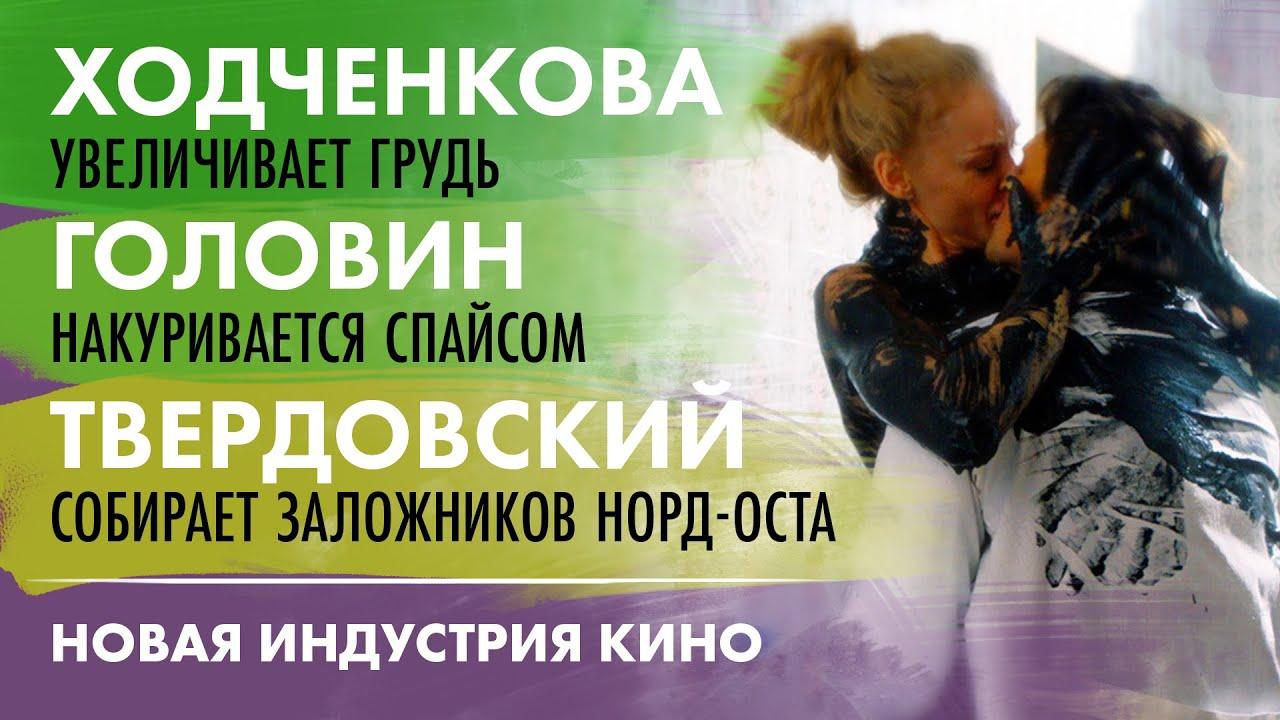 """Ходченкова захотела увеличить грудь, Головин устроил кровавый мальчишник   Новая """"Индустрия кино"""""""