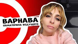 Cкандал с Екатериной Варнавой на шоу