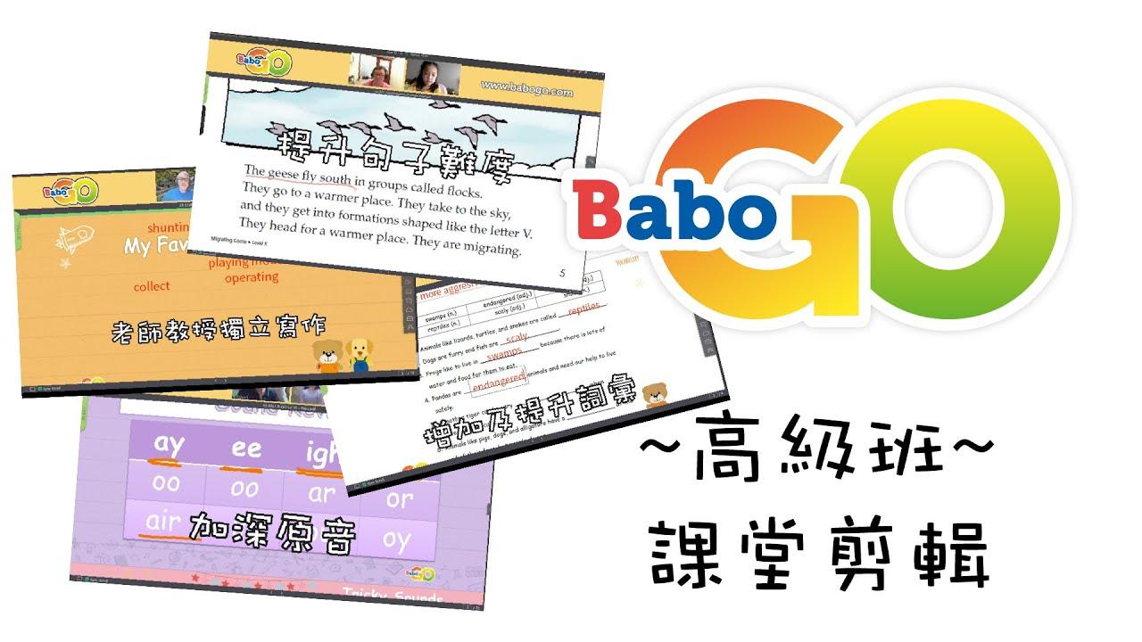 BaboGO 網上教學 高級班 課堂剪輯
