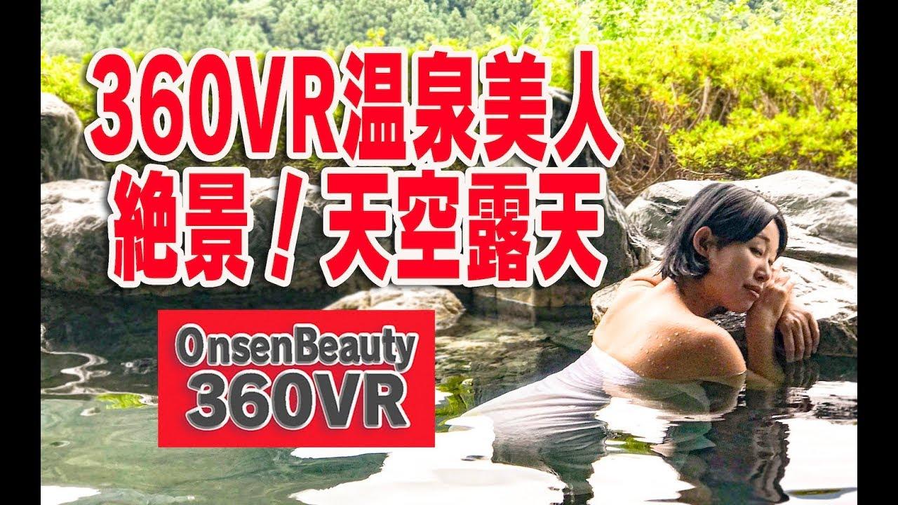 絶景!天空露天風呂【360VR温泉美人】(4K高画質)#68 徳島県「ホテルかずら橋」(修正版)360VR Video Japan's onsen