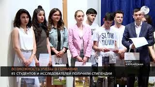 85 студентов из Азербайджана получили стипендии для летнего обучения немецкому языку в Германии