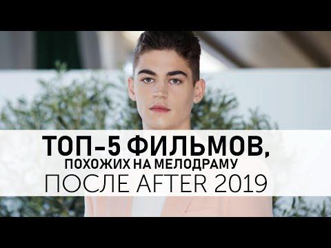 Фильмы, похожие на мелодраму После After, 2019 [T R U E N E S S] Топ мелодрам!