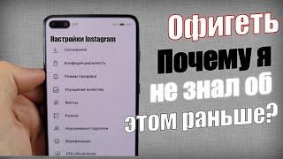 Новые Секретные Функции Инстаграм   Я МЕЧТАЛ О НИХ