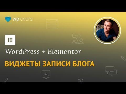 Виджеты записи блога Elementor: «хлебные крошки», автор, комментарии, навигация между записями.