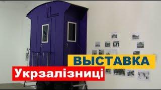 Выставка ко дню железнодорожника в Киеве