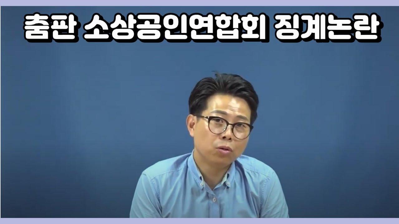 454화 춤판 소상공인연합회 징계논란, 조국vs 국대떡볶이 대표, 일본불매운동 1년후, 애플 시총 1등