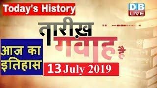 13 July 2019 | आज का इतिहास|Today History | Tareekh Gawah Hai | Current Affairs In Hindi | #DBLIVE