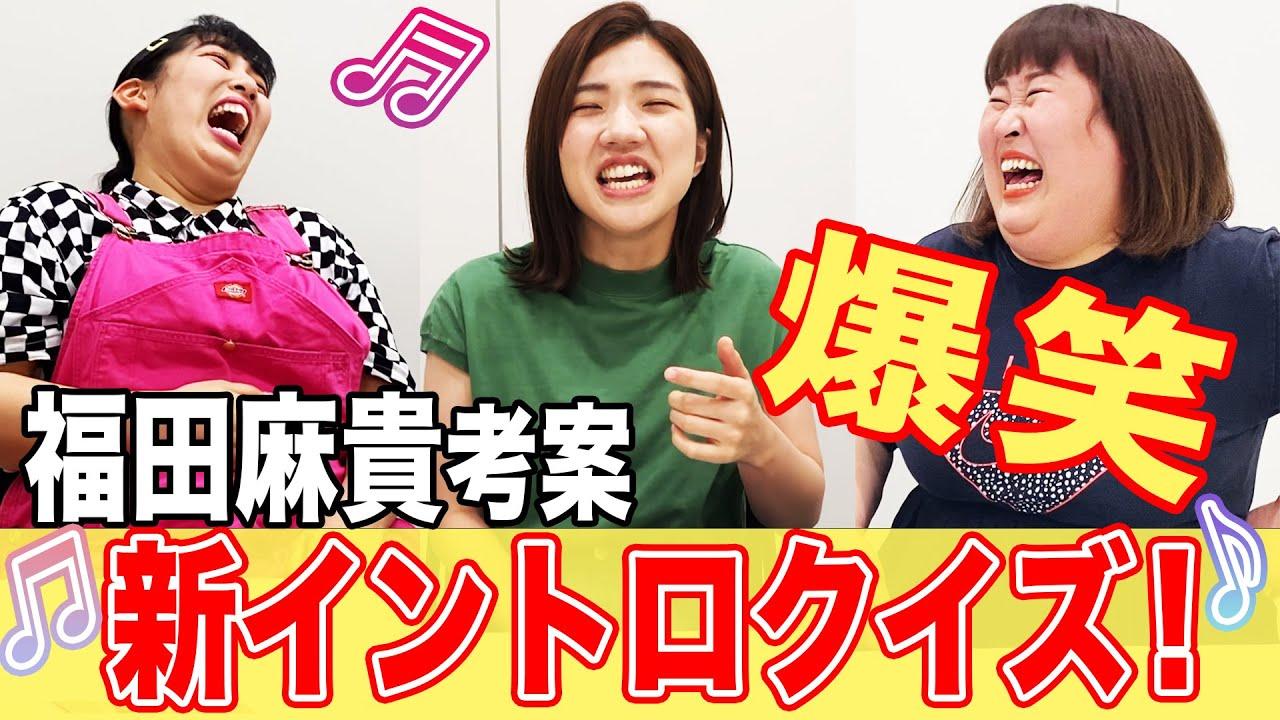 【爆笑】福田考案!曲の途中から始めるイントロクイズが盛り上がり過ぎたwww