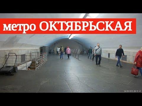 Метро Октябрьская и переход кольцевая-радиальная // 4 мая 2019