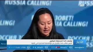 تقرير - بوادر أزمة بين الصين وكندا بسبب مديرة شركة هواوي