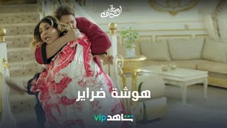 هوشة نارية l أمينة حاف l شاهد VIP