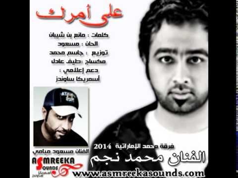 نتيجة بحث الصور عن اغنية على امرك محمد نجم