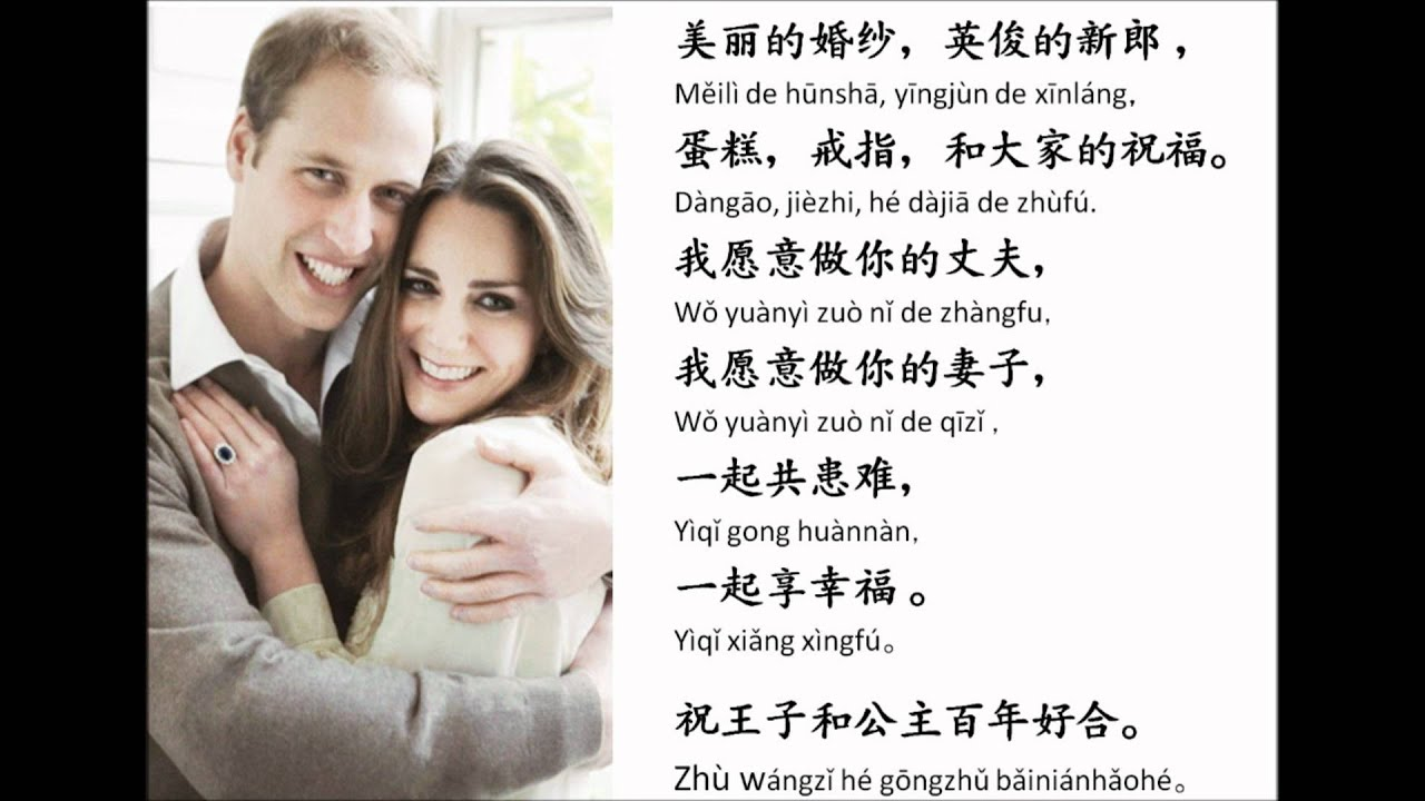 A Chinese Poem For The Royal Wedding Congratulations To Prince William And Kate