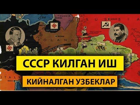 ЎЗБЕКИСТОНДАГИ ЧЕРНОБИЛ...- ЁХУД ЗОЛИМ СССР