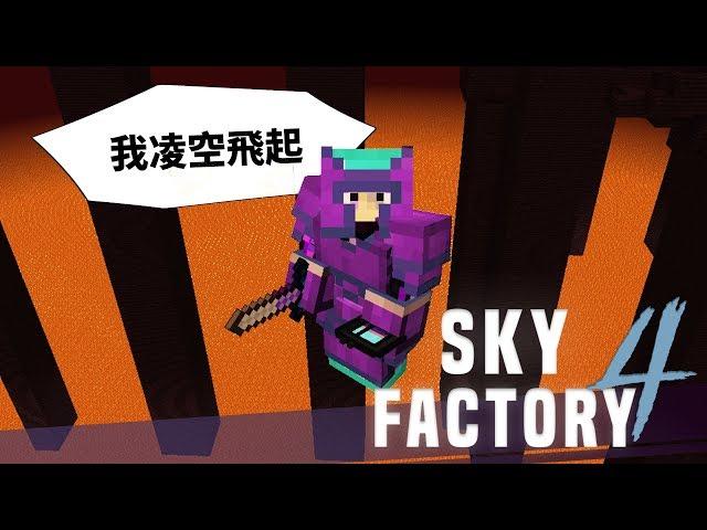 Minecraft 模組包生存 - 天空工廠4 #24 收集數據時 意外凌空飛起