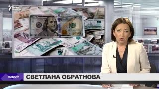 Рекордный отток капитала из России / Новости