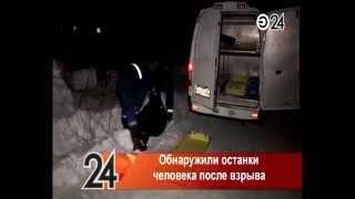 Обнаружены части тела человека, погибшего в результате взрыва газовой заправки(, 2014-12-29T09:12:57.000Z)