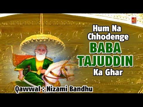 हम न छोड़ेंगे बाबा ताजुद्दीन का - Nizami Bandhu Qawwal - Tajuddin Baba Qawwali Songs - Bismillah
